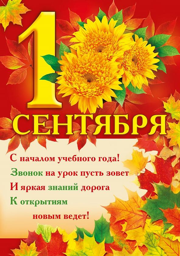 s_1_sentyabrya_2_